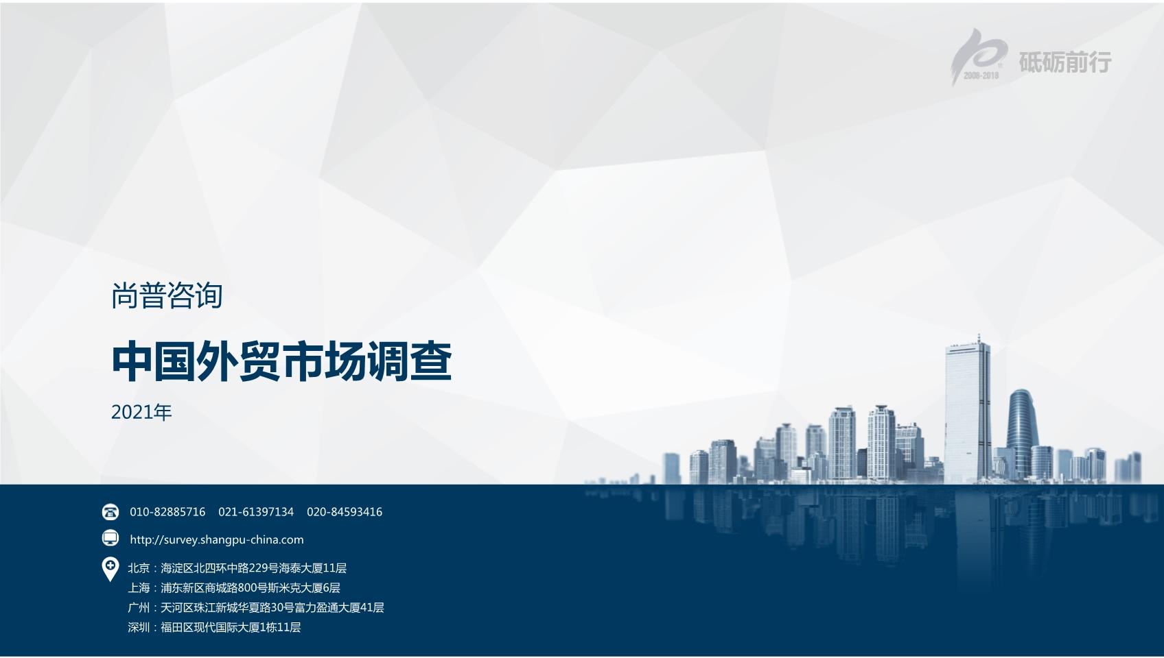 尚普咨询:2021年中国外贸市场调查