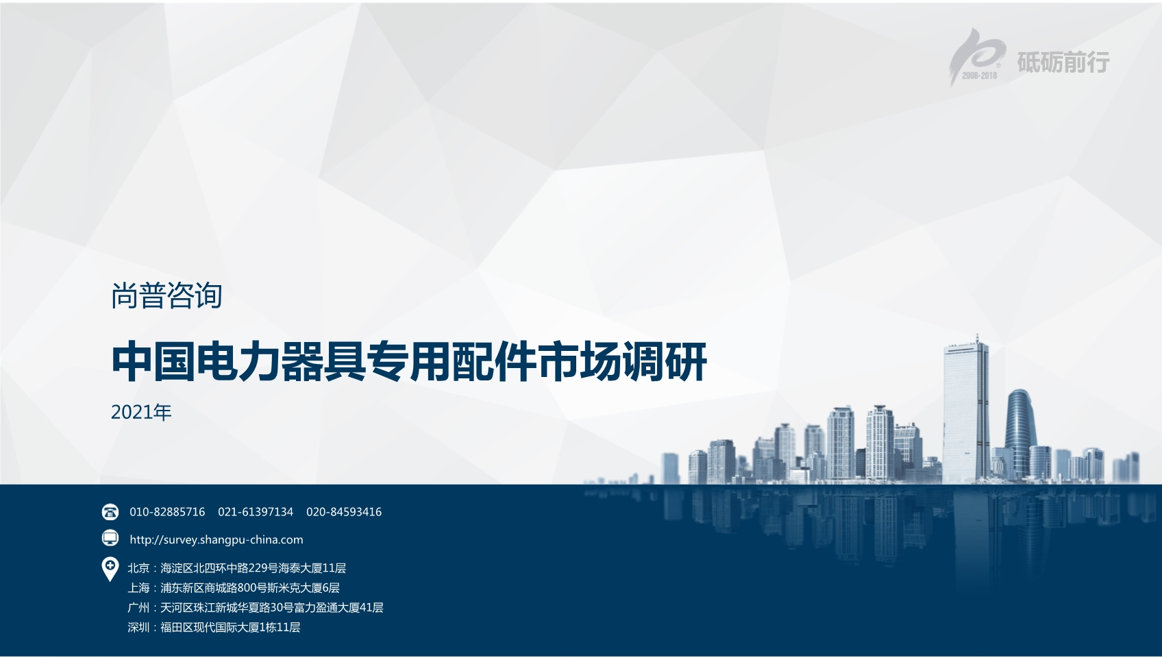 尚普咨询:2021年中国电力器具专用配件市场调研
