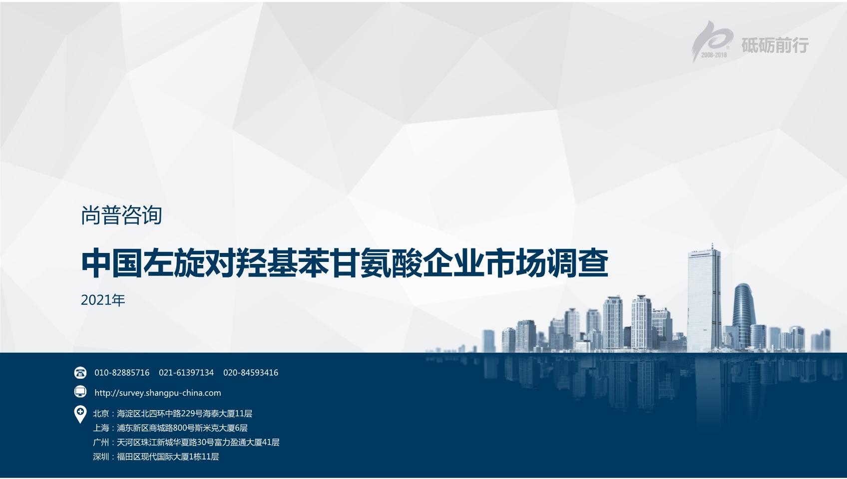 尚普咨询:2021年中国左旋对羟基苯甘氨酸企业市场调查