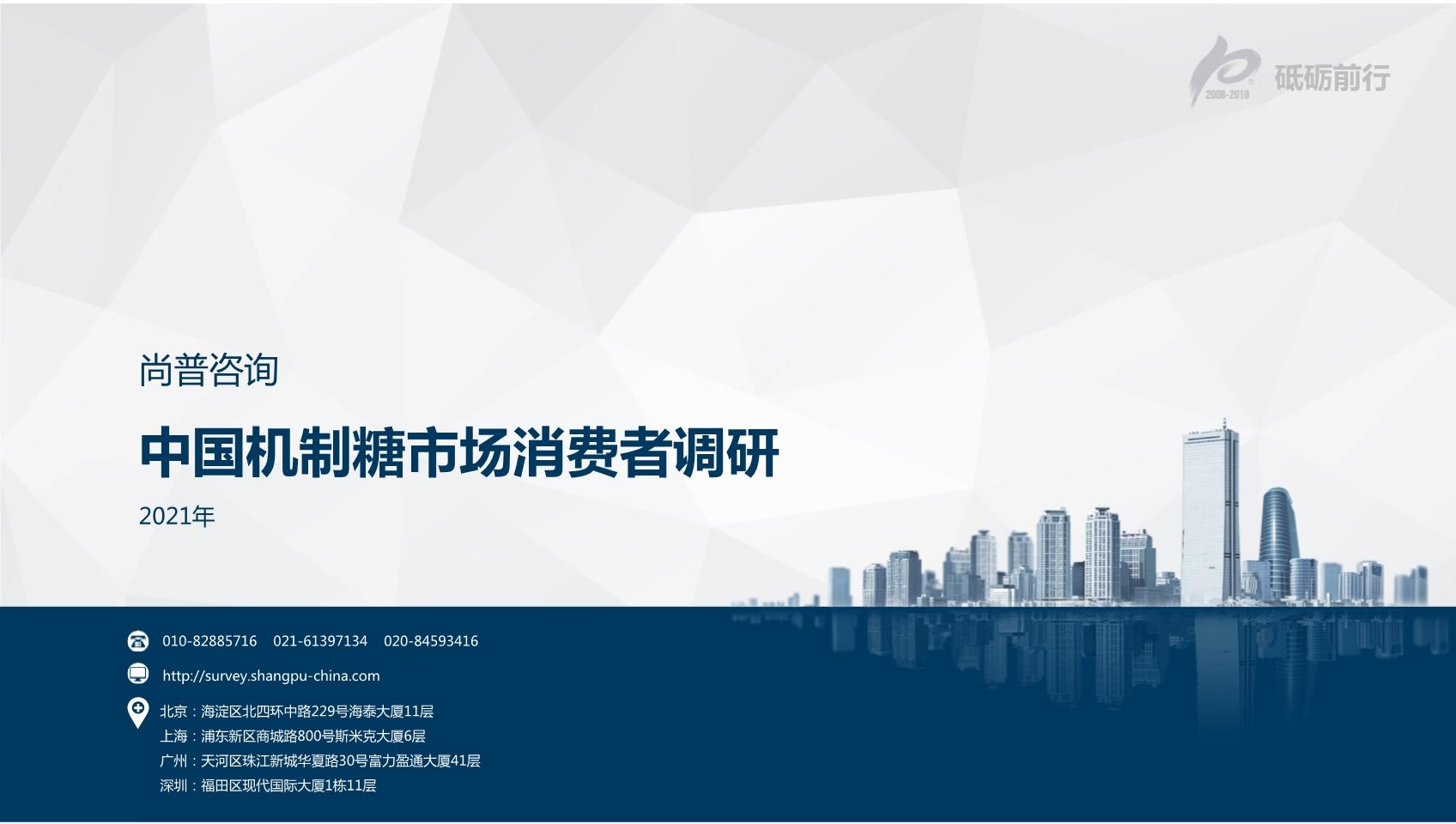 尚普咨询:2021年中国机制糖市场消费者调研