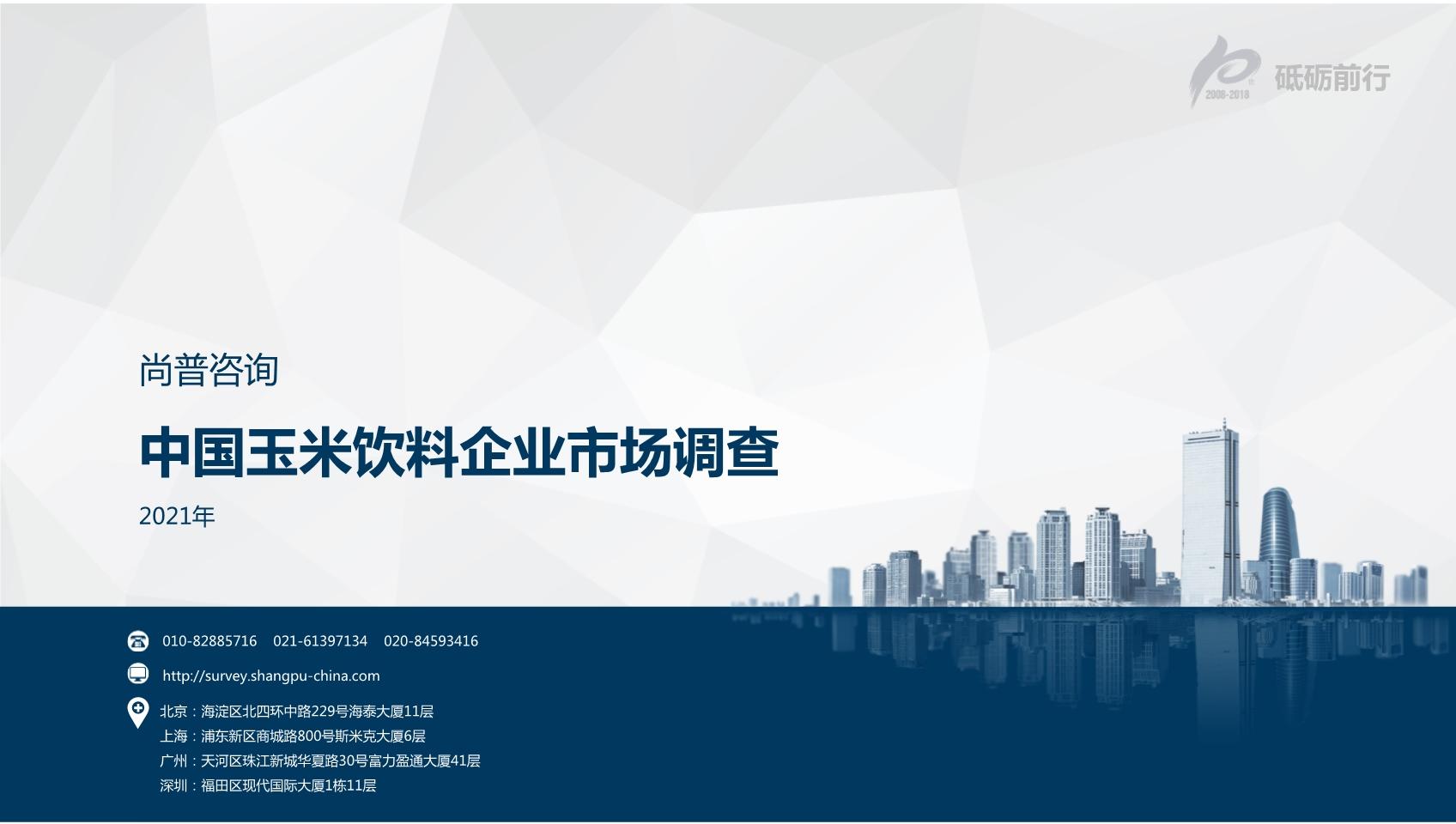 尚普咨询:2021年中国玉米饮料企业市场调查
