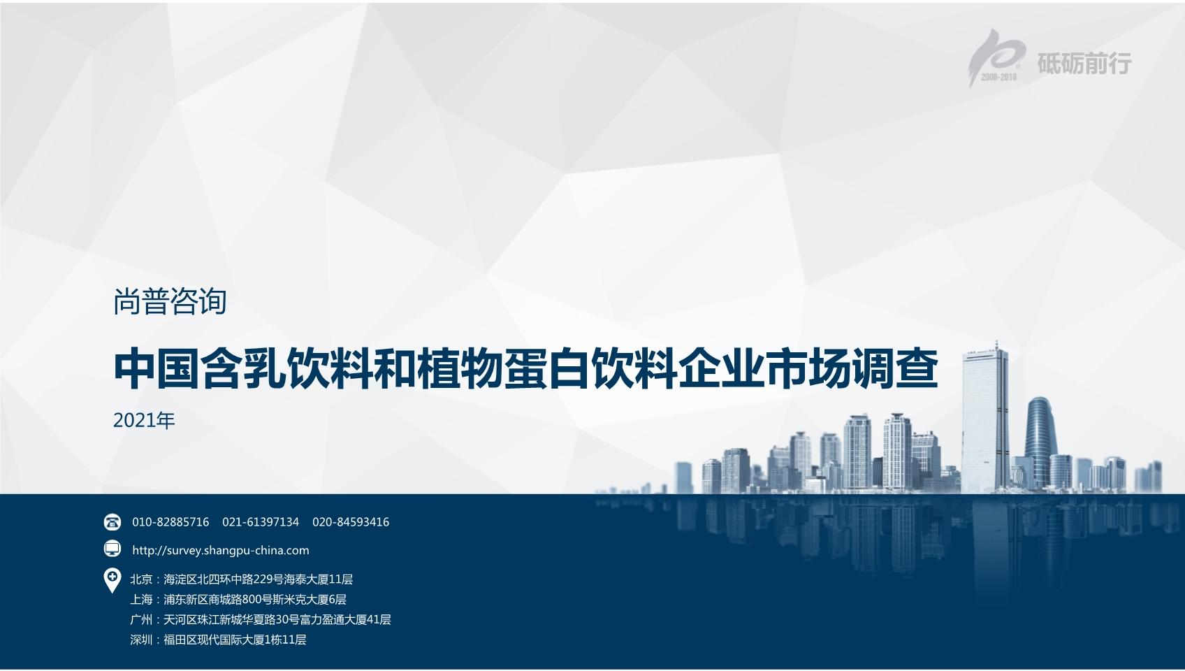 尚普咨询:2021年中国含乳饮料和植物蛋白饮料企业市场调查