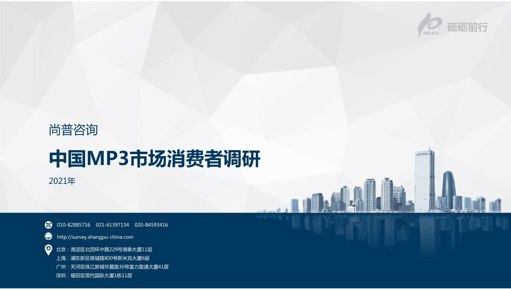 尚普咨询:2021年中国MP3市场消费者调研