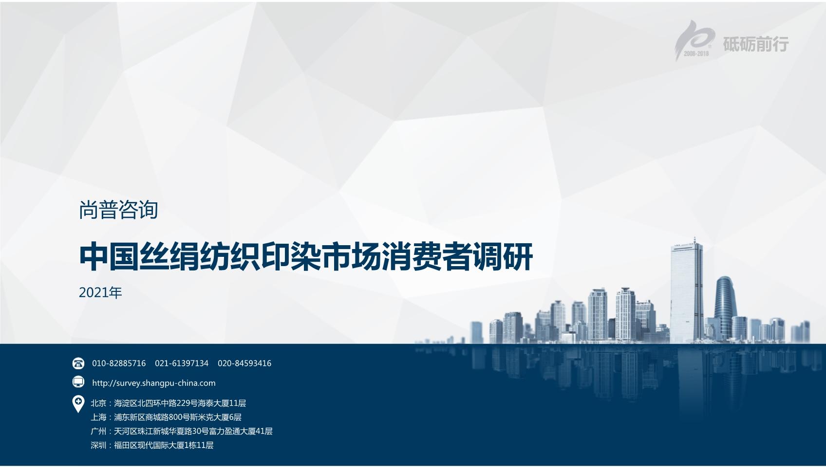 尚普咨询:2021年中国丝绢纺织印染市场消费者调研