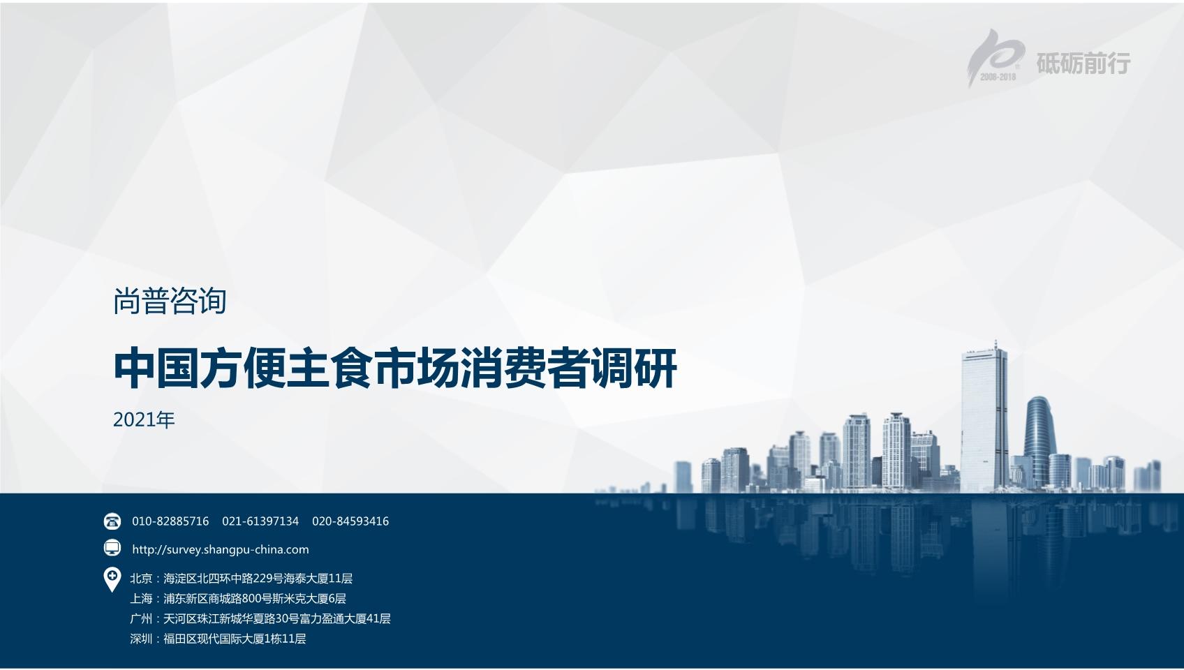 尚普咨询:2021年中国方便主食市场消费者调研