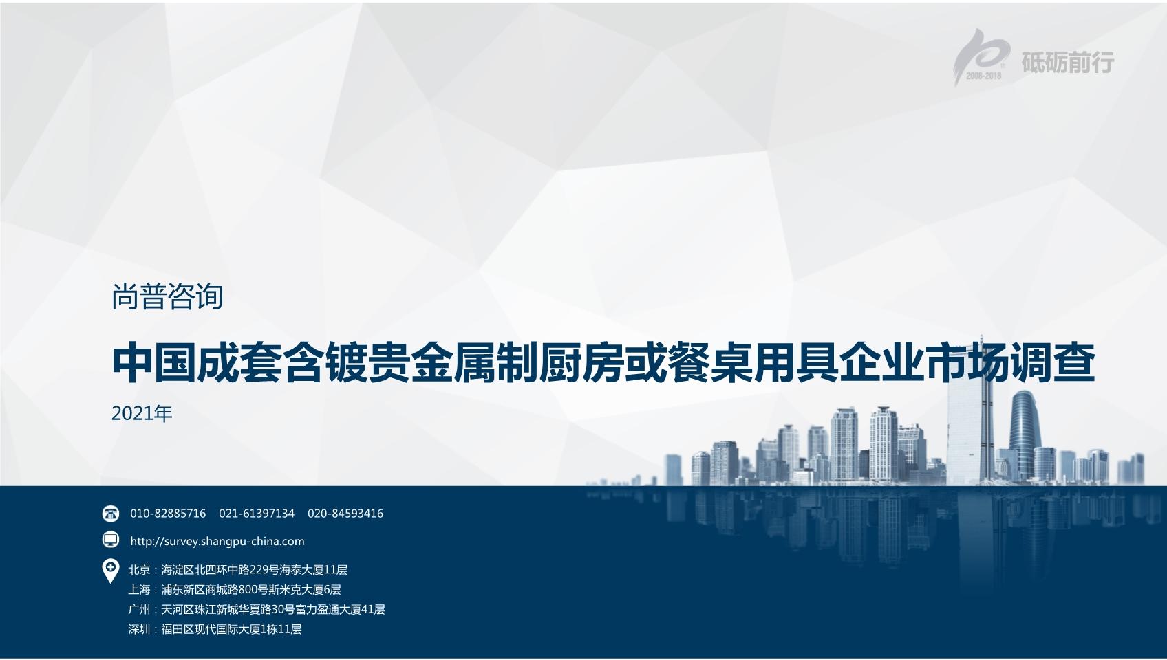 尚普咨询:2021年中国成套含镀贵金属制厨房或餐桌用具企业市场调查