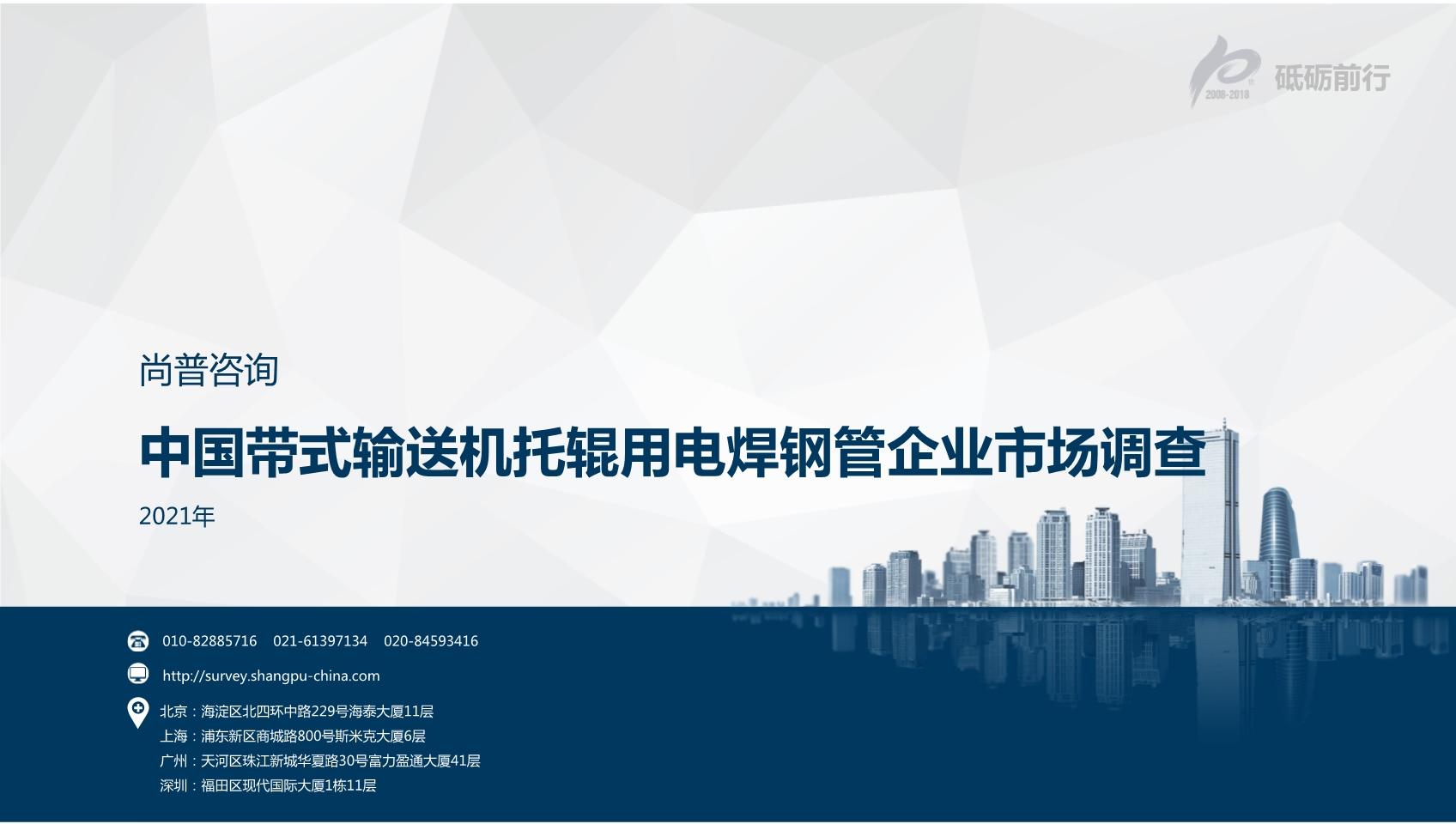 尚普咨询:2020年中国带式输送机托辊用电焊钢管企业市场调查