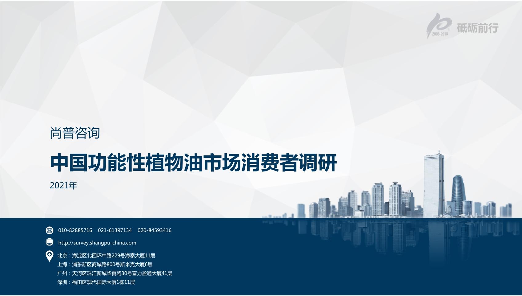 尚普咨询:2021年中国功能性植物油市场消费者调研