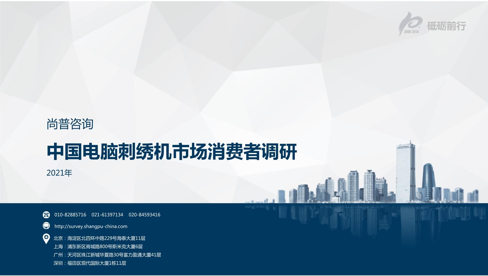 尚普咨询:2021年中国电脑刺绣机市场消费者调研