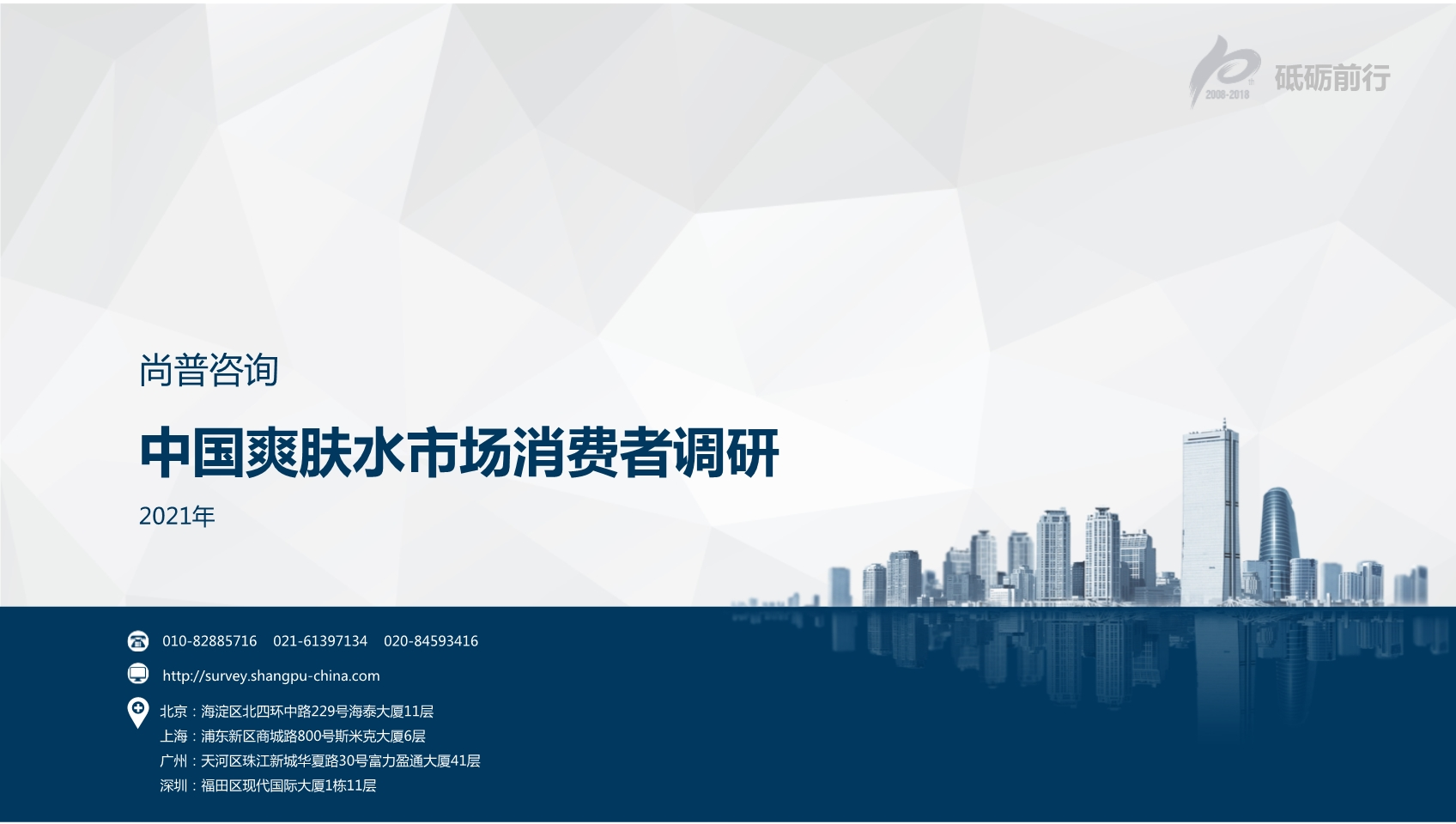 尚普咨询:2021年中国爽肤水市场消费者调研