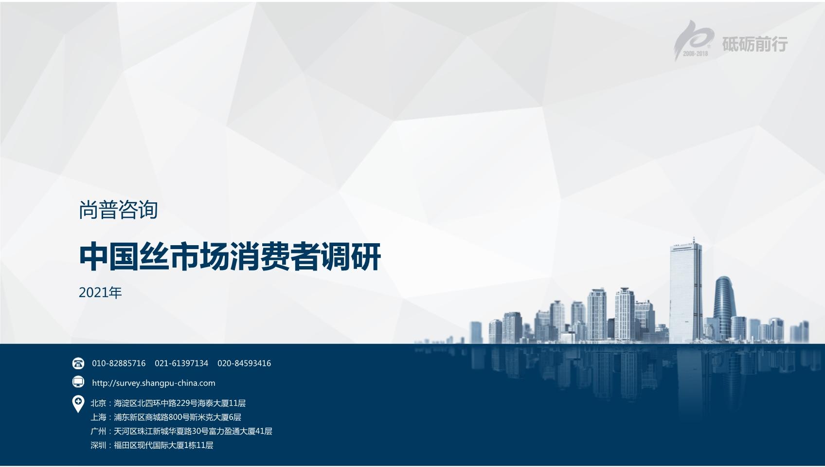 尚普咨询:2021年中国丝市场消费者调研