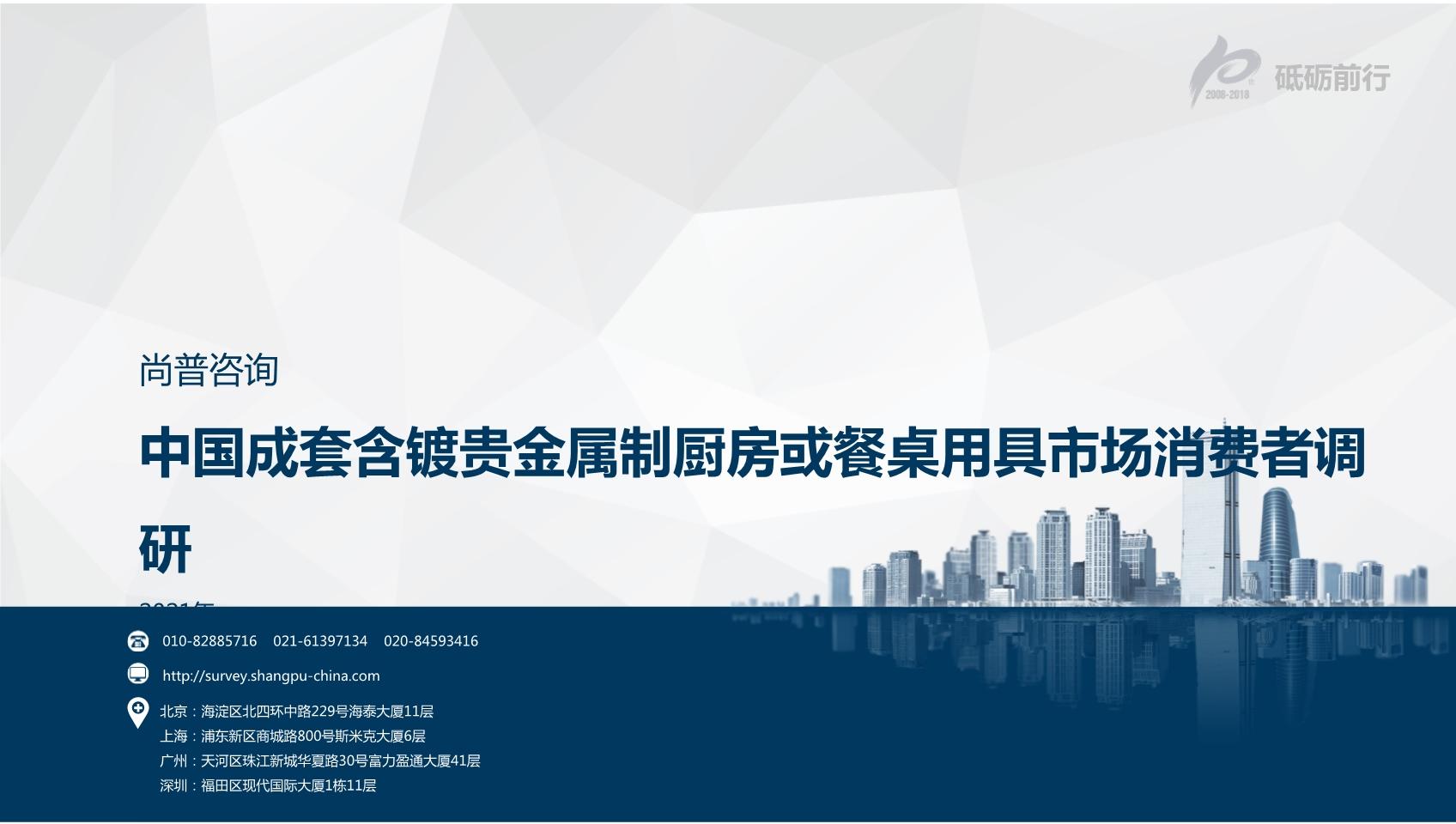 尚普咨询:2021年中国成套含镀贵金属制厨房或餐桌用具市场消费者调研