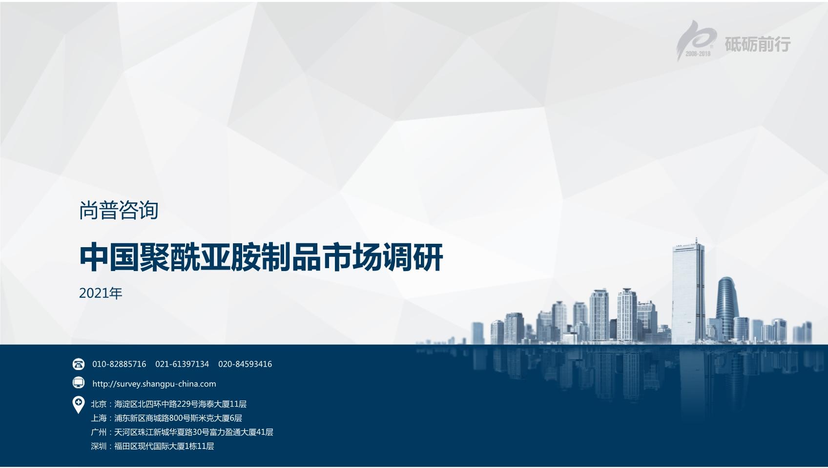 尚普咨询:2021年中国聚酰亚胺制品市场调研
