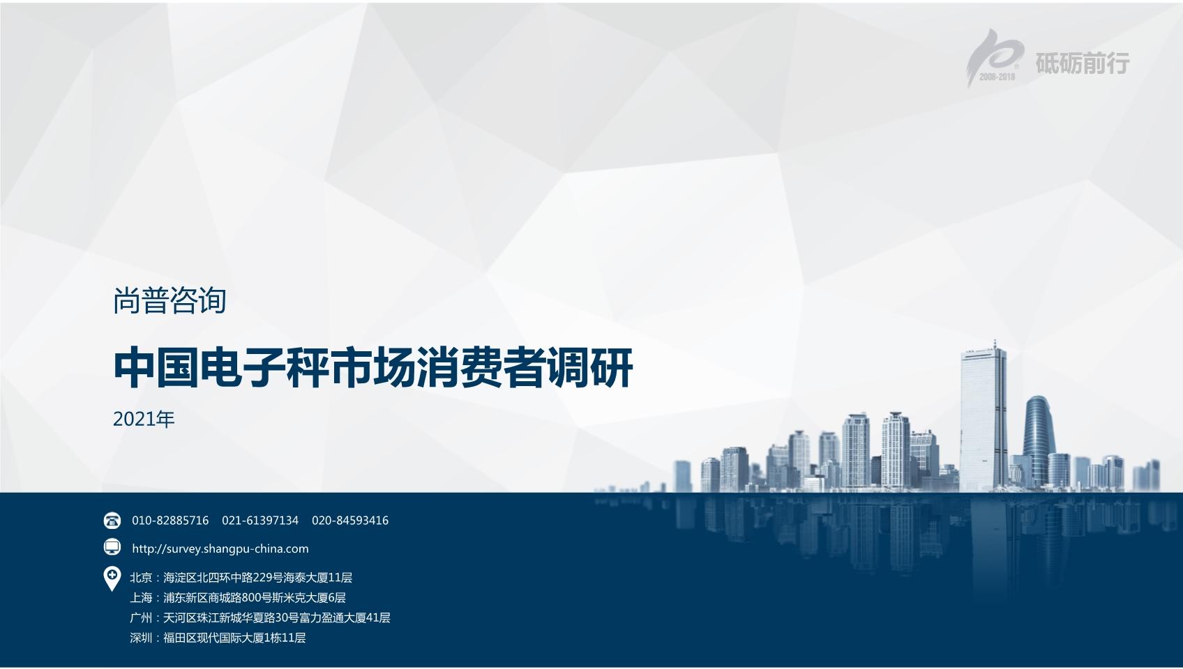 尚普咨询:2021年中国电子秤市场消费者调研