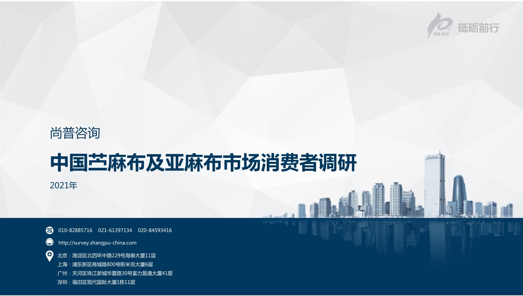 尚普咨询:2021年中国苎麻布及亚麻布市场消费者调研