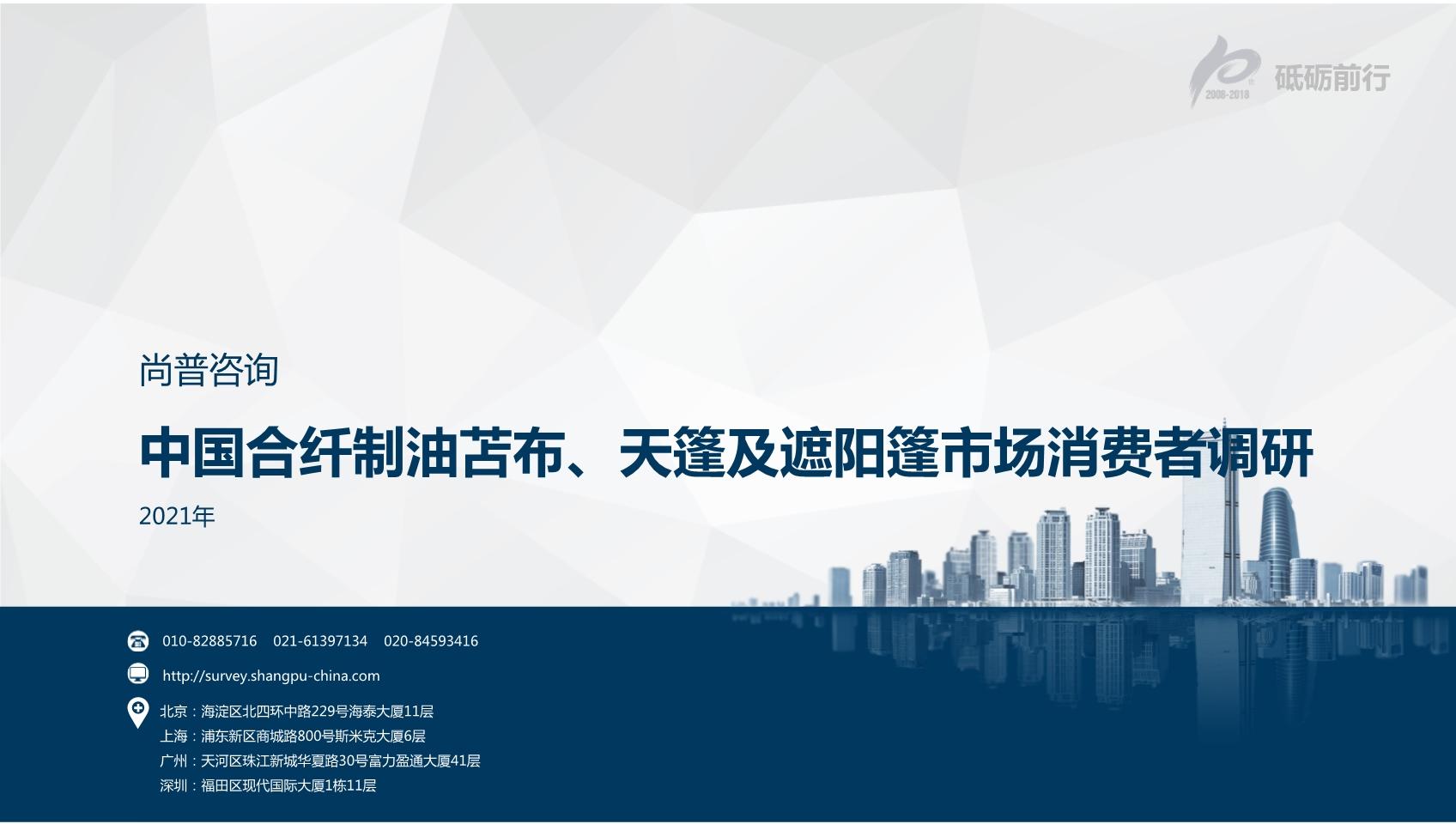 尚普咨询:2021年中国合纤制油苫布、天篷及遮阳篷市场消费者调研