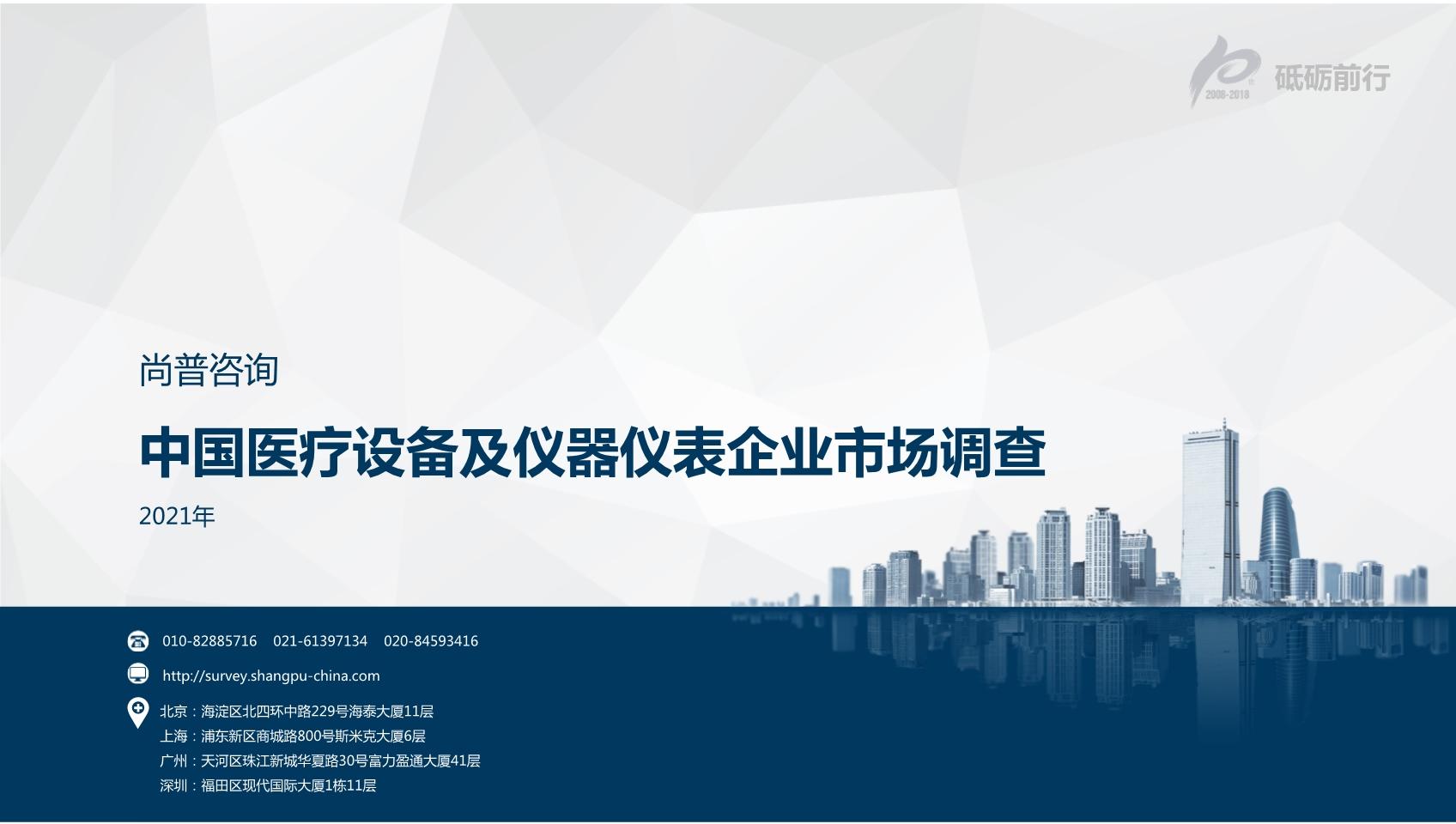 尚普咨询:2021年中国医疗设备及仪器仪表企业市场调查