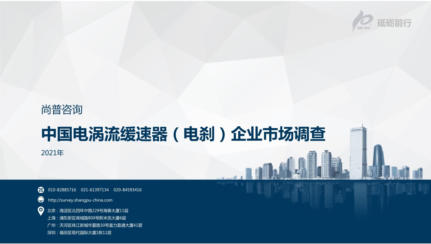 尚普咨询:2021年中国电涡流缓速器(电刹)企业市场调查